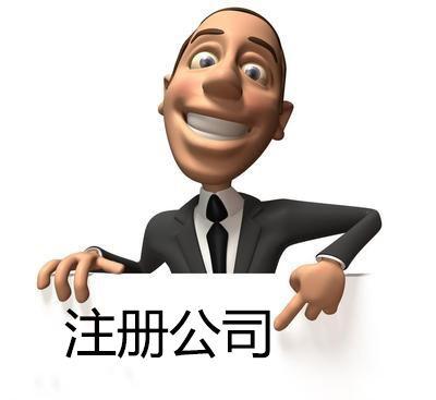 在广州如何注册物流公司